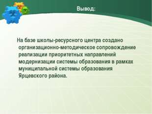 Вывод: На базе школы-ресурсного центра создано организационно-методическое со
