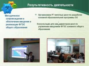 Результативность деятельности Методическое сопровождение и обеспечение введен