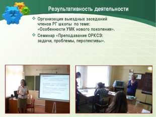 Результативность деятельности Организация выездных заседаний членов РГ школы