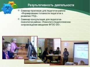 Результативность деятельности Семинар-практикум для педагогов района «Формиро