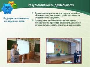 Результативность деятельности Поддержка талантливых и одаренных детей Семинар