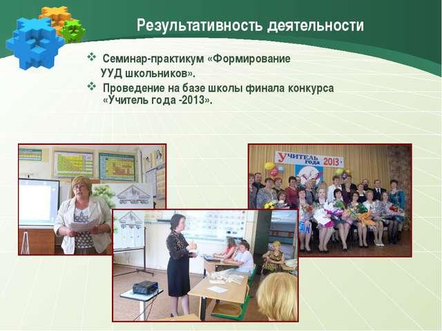 Результативность деятельности Семинар-практикум «Формирование УУД школьников»...