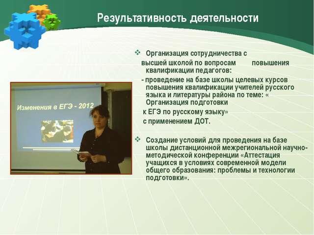 Результативность деятельности Организация сотрудничества с высшей школой по в...