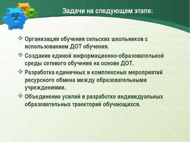 Задачи на следующем этапе: Организация обучения сельских школьников с использ...