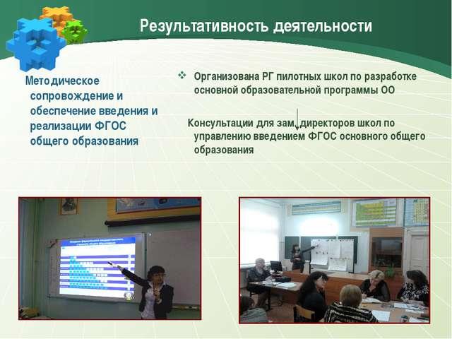 Результативность деятельности Методическое сопровождение и обеспечение введен...
