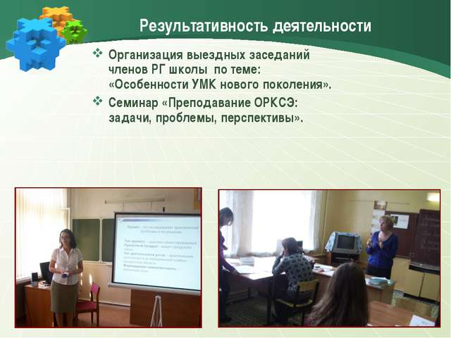 Результативность деятельности Организация выездных заседаний членов РГ школы...