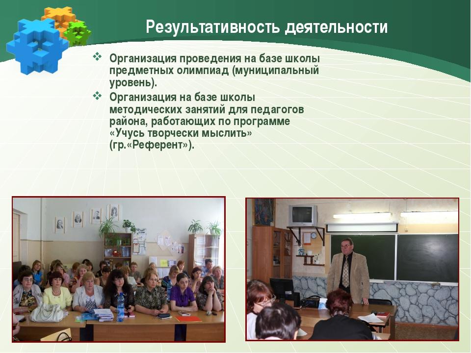 Результативность деятельности Организация проведения на базе школы предметных...