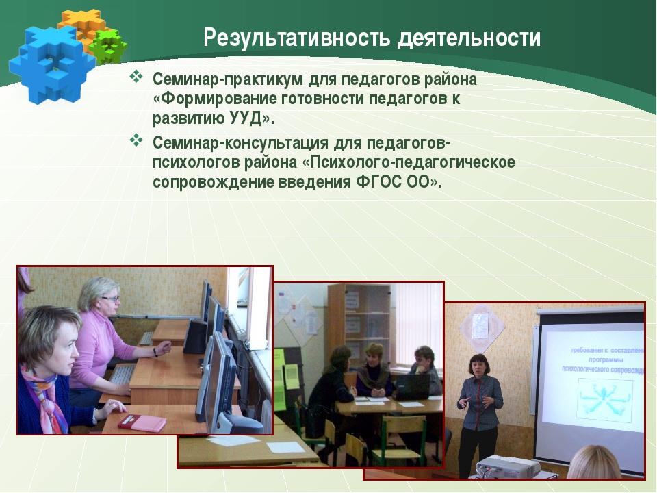 Результативность деятельности Семинар-практикум для педагогов района «Формиро...