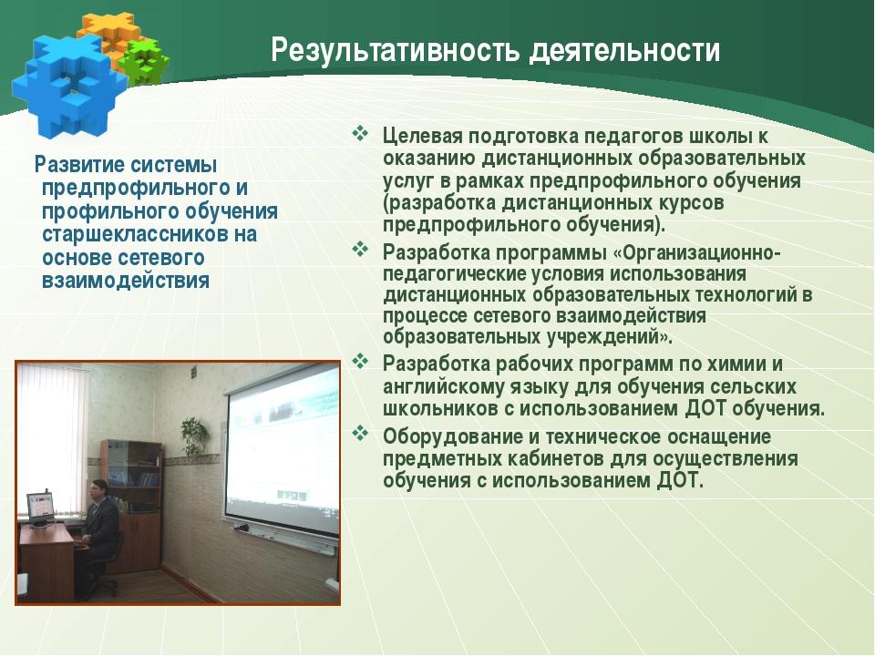 Результативность деятельности Развитие системы предпрофильного и профильного...