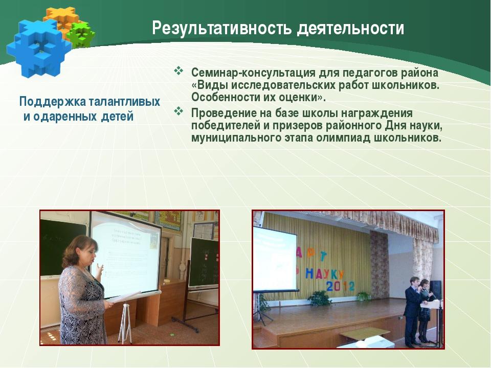 Результативность деятельности Поддержка талантливых и одаренных детей Семинар...