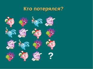 Кто потерялся?    ?    ?