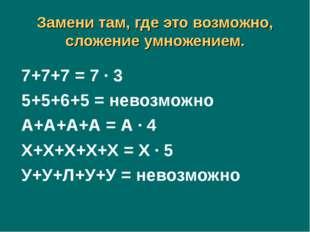 Замени там, где это возможно, сложение умножением. 7+7+7 = 7 ∙ 3 5+5+6+5 = не