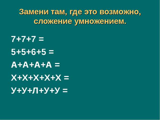 Замени там, где это возможно, сложение умножением. 7+7+7 = 5+5+6+5 = А+А+А+А...