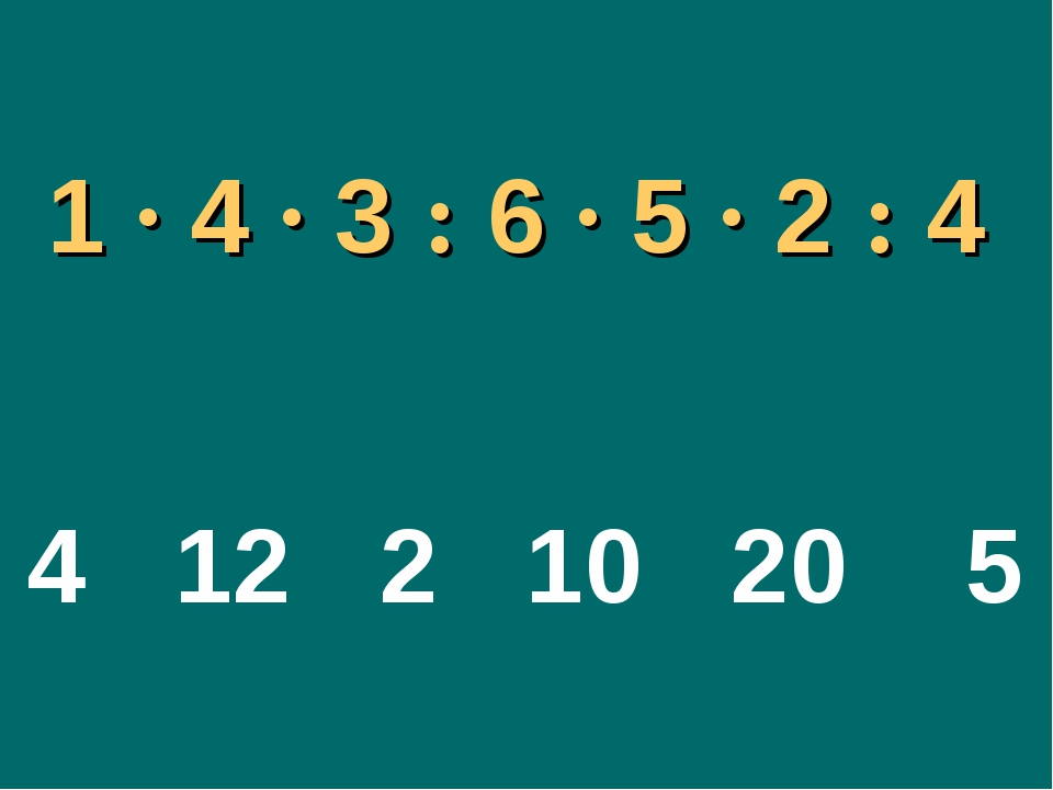 1 ∙ 4 ∙ 3 : 6 ∙ 5 ∙ 2 : 4 4 12 2 10 20 5