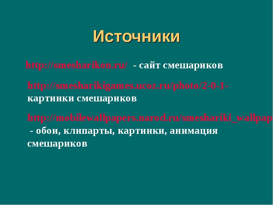 Источники http://smesharikon.ru/ - сайт смешариков http://smesharikigames.uco...