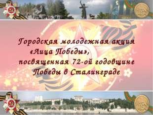 Городская молодежная акция «Лица Победы», посвященная 72-ой годовщине Победы