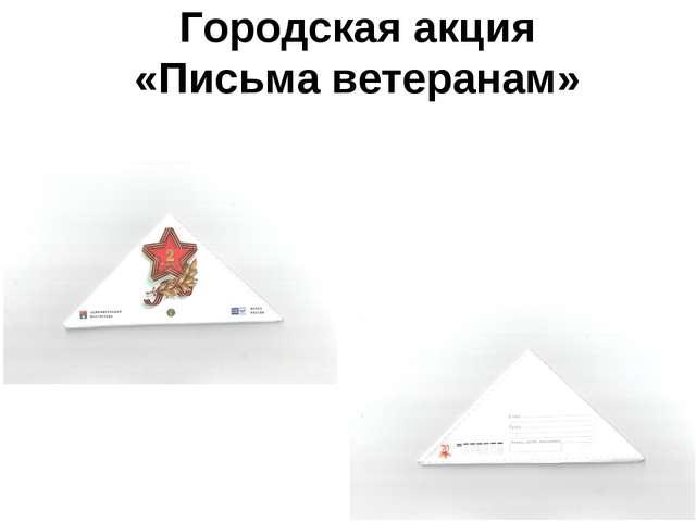 Городская акция «Письма ветеранам»
