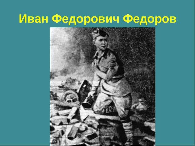 Иван Федорович Федоров