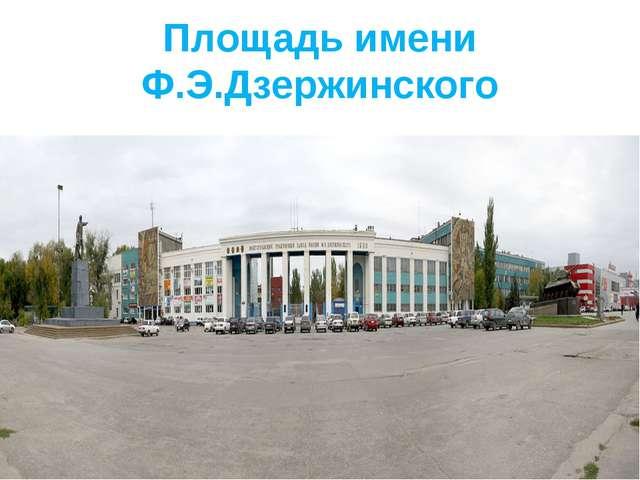 Площадь имени Ф.Э.Дзержинского