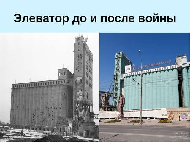 Элеватор до и после войны