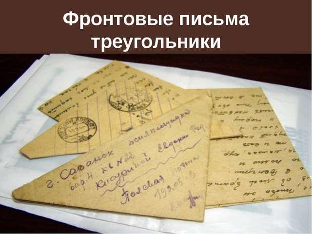 Фронтовые письма треугольники