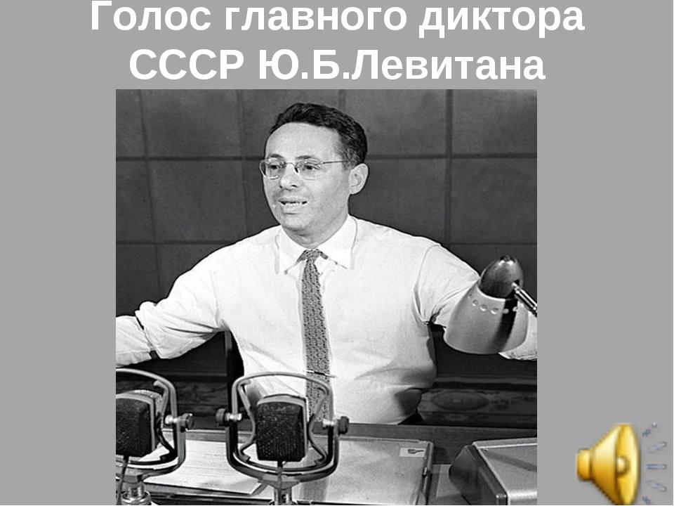 Голос главного диктора СССР Ю.Б.Левитана