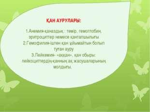 ҚАН АУРУЛАРЫ: 1.Анемия-қаназдық : темір, гемоглобин, эритроциттер немесе қант