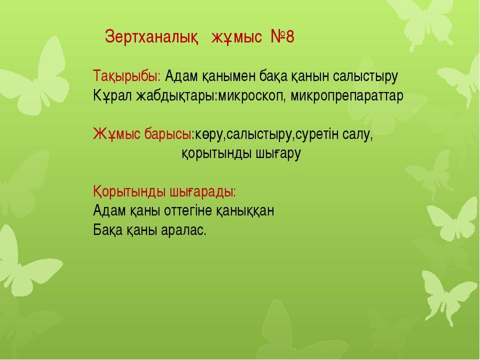 Зертханалық жұмыс №8 Тақырыбы: Адам қанымен бақа қанын салыстыру Кұрал жабдық...