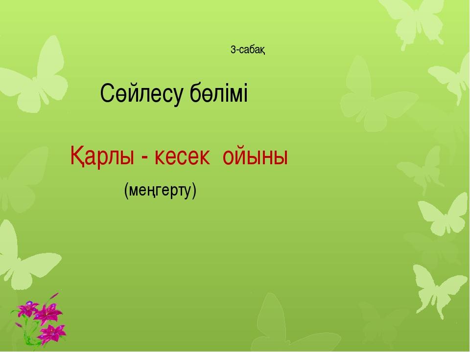 Сөйлесу бөлімі Қарлы - кесек ойыны (меңгерту) 3-сабақ