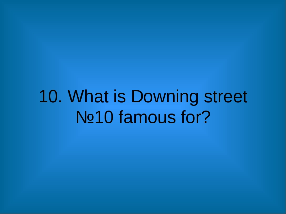10. What is Downing street №10 famous for?