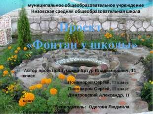 Проект «Фонтан у школы» Автор проекта: Шумский Артур Владимирович, 11 класс