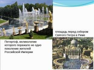 Петергоф, великолепие которого поражало не одно поколение жителей Российской