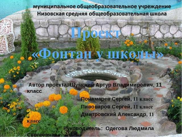 Проект «Фонтан у школы» Автор проекта: Шумский Артур Владимирович, 11 класс...