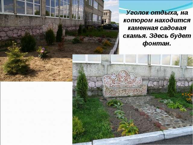 Уголок отдыха, на котором находится каменная садовая скамья. Здесь будет фонт...