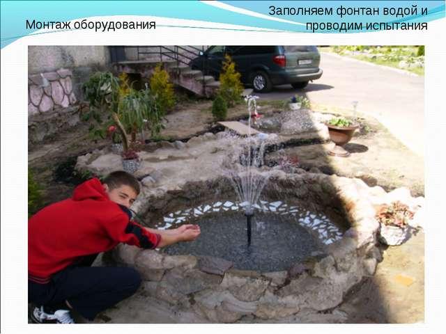 Монтаж оборудования Заполняем фонтан водой и проводим испытания