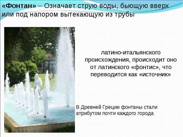 «Фонтан» – Означает струю воды, бьющую вверх или под напором вытекающую из тр...