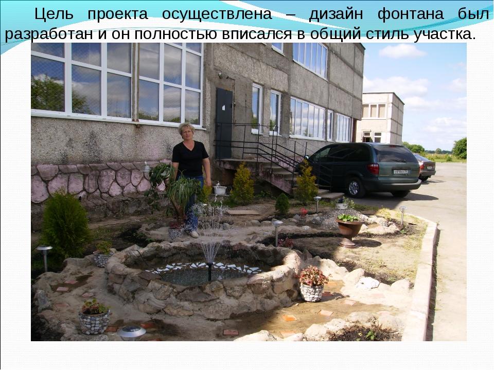 Цель проекта осуществлена – дизайн фонтана был разработан и он полностью впис...