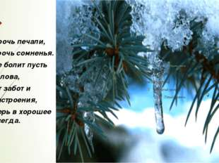 Прочь печали, прочь сомненья. Не болит пусть голова, От забот и настроения,