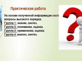 Практическая работа На основе полученной информации составить вопросы высоког