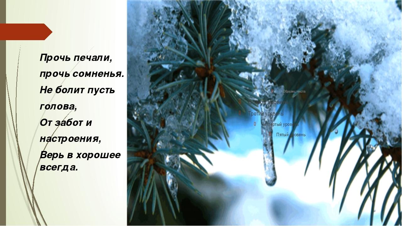 Прочь печали, прочь сомненья. Не болит пусть голова, От забот и настроения,...
