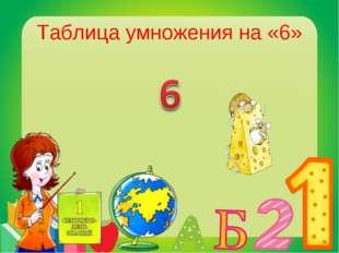 Таблица умножения на «6»
