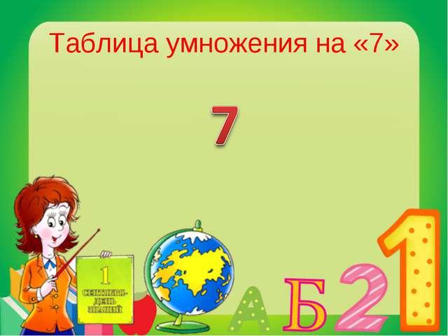 Таблица умножения на «7»