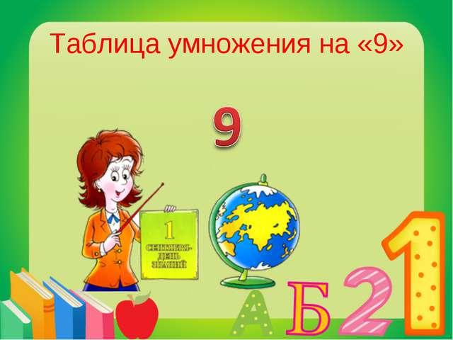 Таблица умножения на «9»
