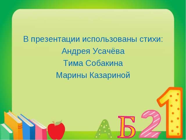 В презентации использованы стихи: Андрея Усачёва Тима Собакина Марины Казариной