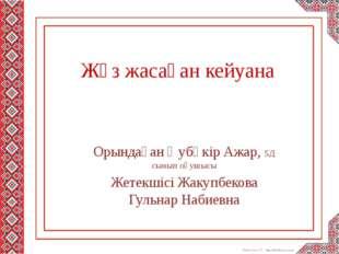 Жүз жасаған кейуана Орындаған Әубәкір Ажар, 5Д сынып оқушысы Жетекшісі Жакупб