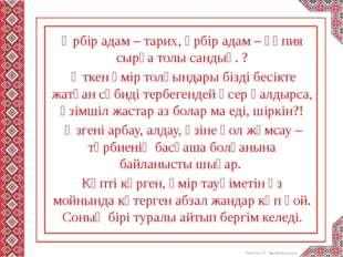 Әрбір адам – тарих, әрбір адам – құпия сырға толы сандық. ? Өткен өмір толқын