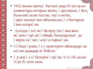 1932 жылы аштық басталғанда бүкіл ауыл азаматтары аттарын мініп, қаруланып, ә