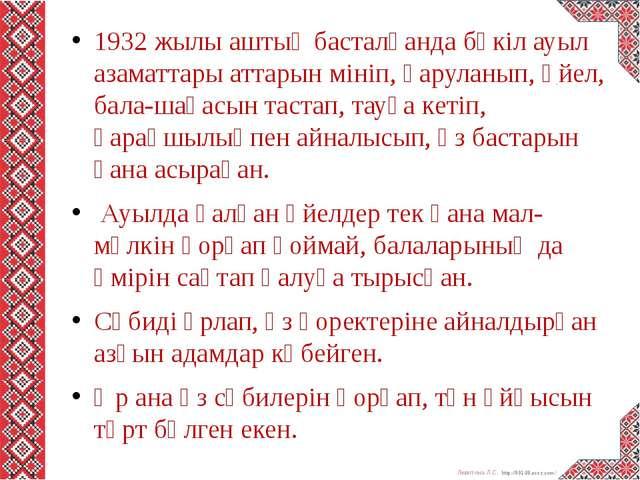 1932 жылы аштық басталғанда бүкіл ауыл азаматтары аттарын мініп, қаруланып, ә...
