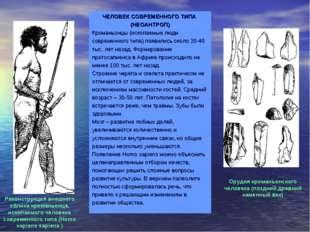 ЧЕЛОВЕК СОВРЕМЕННОГО ТИПА (НЕОАНТРОП) Кроманьонцы (ископаемые люди современно