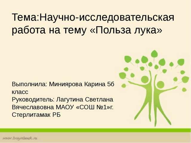 Тема:Научно-исследовательская работа на тему «Польза лука» Выполнила: Минияро...